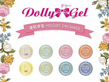 RB-Yogurt OrchardDolly Gel Yogurt Orchard 5g RB158-RB165